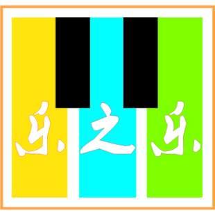 重庆乐之乐音乐培训