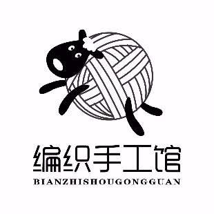 编织手工馆