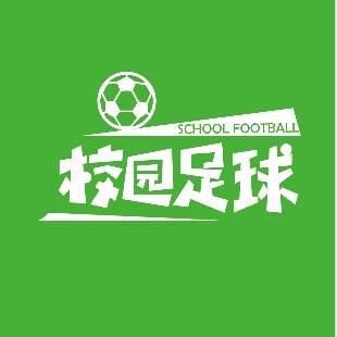校园足球联盟