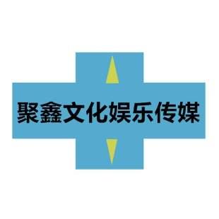 聚鑫文化娱乐传媒