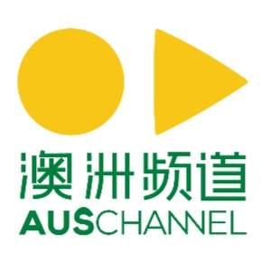 Auschannel澳洲频道