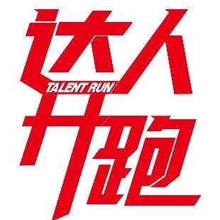 TalentToRun