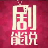 中文剧能说