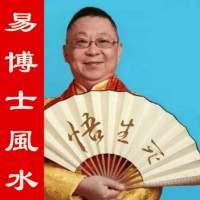 李居明风水视频