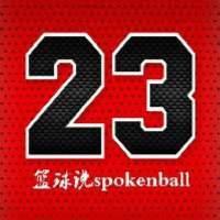 篮球23号