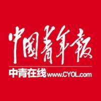 中国青年报中青在线