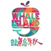 鲸鱼岛乐队