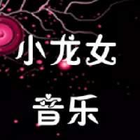 小龙女音乐