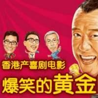 经典粤语电影