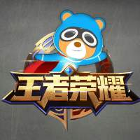 飞熊TV王者荣耀