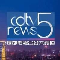 CDTV5成都全接触
