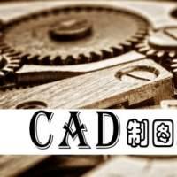 CAD视频学习