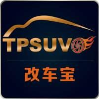 TPSUV天派汽车科技