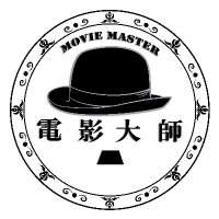 电影大师MovieMaster