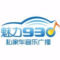 宜昌魅力930