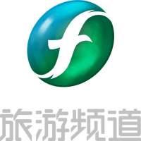 福建电视台旅游频道