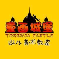 童画城堡官方频道
