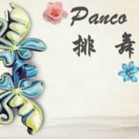 panco排舞