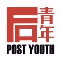 PostYouth后青年