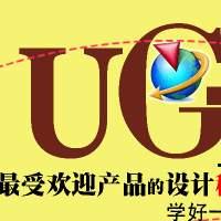 UGNX教程