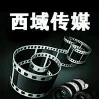咸阳西域影视传媒