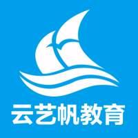 深圳云艺帆教育