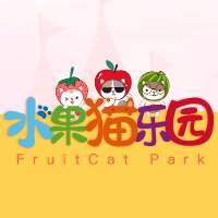 水果猫乐园