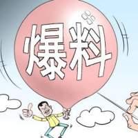 东北鑫鑫爆料