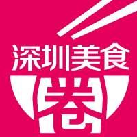 深圳美食圈