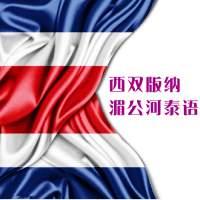 西双版纳湄公河泰语