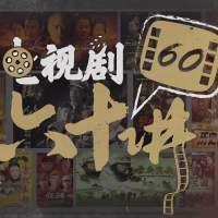 中国电视剧60讲