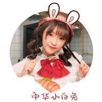 中华小白兔呀