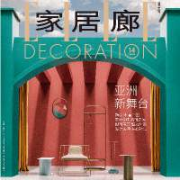 ELLEDECORATION家居廊
