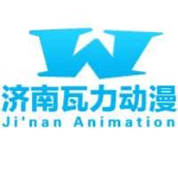 济南瓦力动画制作公司
