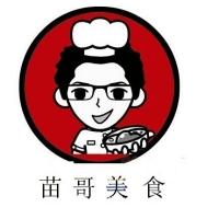 厨师:苗哥美食
