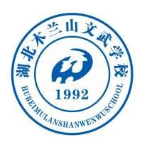 木兰山文武学校