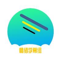 Emotion情绪字幕组