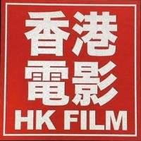 香港怀旧电影