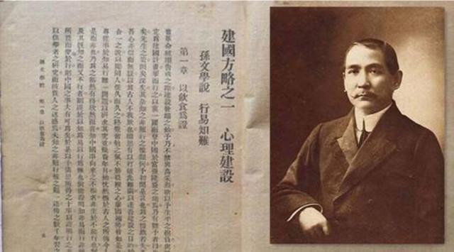 百年前,孙中山先生对中国2018年的4个预言,只剩一个没有实现
