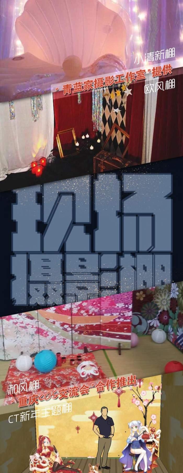 2月3-4日第17届ComiTime雾都同人祭, 风里雨里寒假等你~ 漫展 第6张