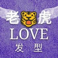 老虎LOVE发型