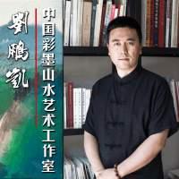 画家刘鹏凯