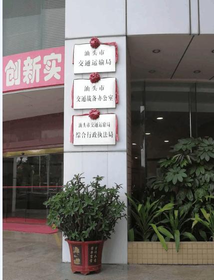 """""""广东汕头黑驾校遍地""""追踪: 交通执法疑走过场"""