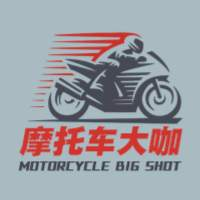 摩托车大咖