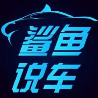 鲨鱼说车号