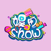 娱角SHOW