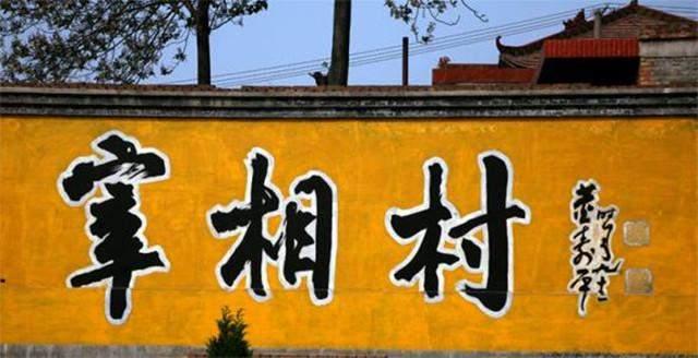 中华宰相村:出过59位宰相和将军,数千的官员