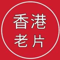 香港老片迷