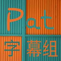 Pat字幕组