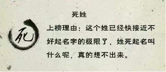 中国最吓人的一个姓氏,不管起什么名字都让人害怕